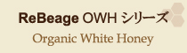 ReBeage OWH���꡼�� Organic White Honey